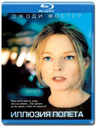 Иллюзия полета (Blu-ray)* на Blu-ray