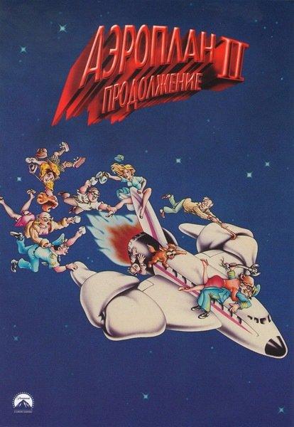 Аэроплан 2 Продолжение на DVD