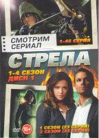 Стрела 4 Сезона (92 серии) (2 DVD)