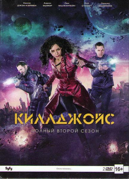 Килджой (Киллджойс / Кайфоломы) 2 Сезон (10 серий) (2 DVD) на DVD