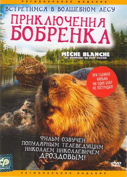 Приключения бобренка на DVD