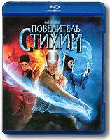 Повелитель стихий 3D+2D (Blu-ray 50GB)
