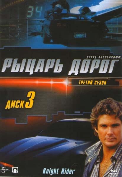 Рыцарь дорог 3 Сезон на DVD