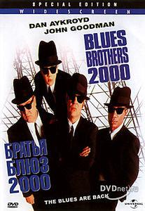 Братья блюз 2000 на DVD