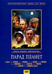 Парад планет на DVD