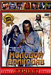 Молодой волкодав (12 серий) на DVD