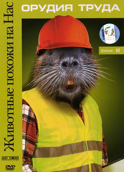 Животные похожи на нас: Орудия труда. Фильм 2  на DVD