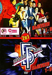 Comedy woman (1-9 Выпуски) / Большая разница (1-9 Выпуски) на DVD
