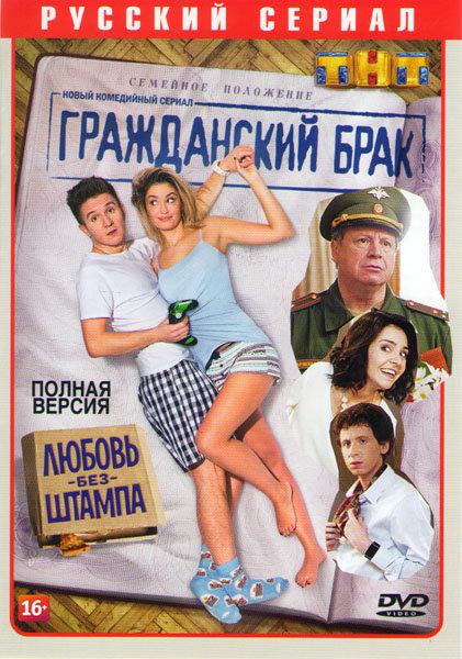 Гражданский брак (16 серий)  на DVD