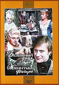 Безумный день, или Женитьба Фигаро (2 серии) на DVD