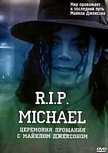 R.I.P Michael Церемония прощания с Майклом Джексоном на DVD