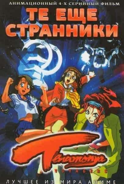 Те ещё странники (4 серии) на DVD