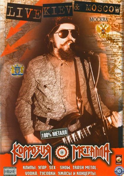 Коррозия Металла Live in Kiev and Moscow  на DVD