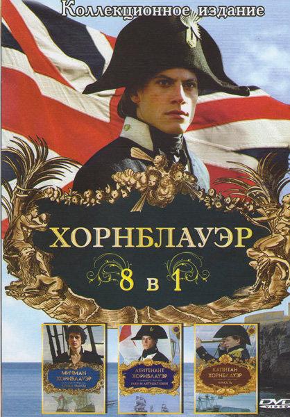 Капитан Хорнблауэр (8 серий) на DVD