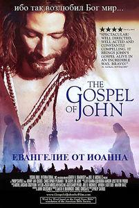 Евангелие от Иоанна на DVD