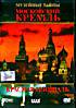 Музейные тайны: Московский кремль. Красная площадь на DVD