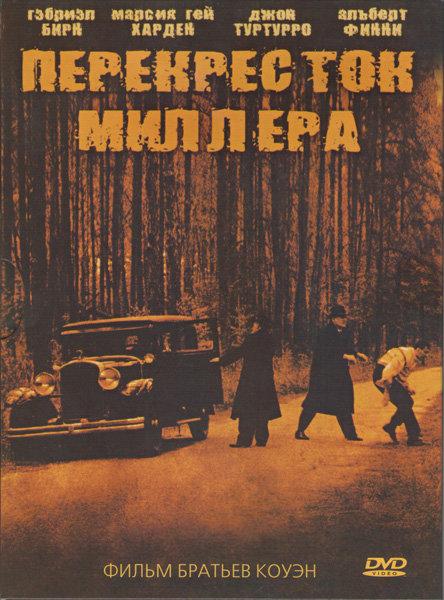 Перекресток Миллера  на DVD