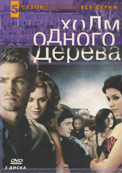 Холм одного дерева 5 Сезон (3 DVD) на DVD
