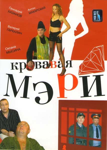 Кровавая Мэри (12 серий) на DVD