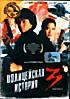 Полицейская история - 3: Суперполицейский на DVD