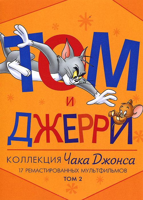 Том и Джерри Коллекция Чака Джонса 2 Том (17 серий) на DVD