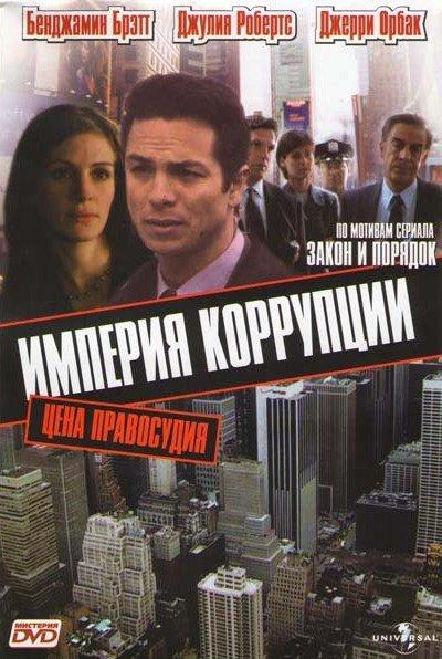 Империя коррупции  на DVD