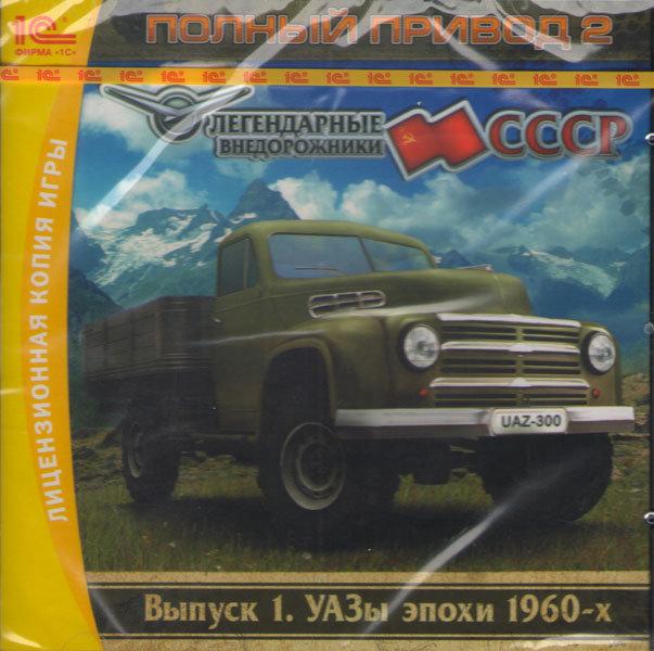 Полный привод 2 Легендарные внедорожники СССР УАЗы эпохи 1960-х 1 Выпуск (PC CD)