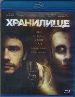 Хранилище (Blu-ray)