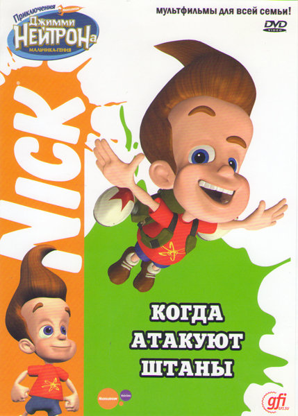 Джимми Нейтрон Когда атакуют штаны (6 серий) на DVD