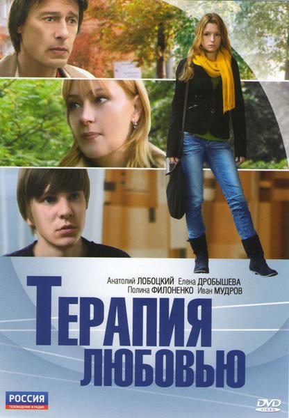 Терапия любовью на DVD