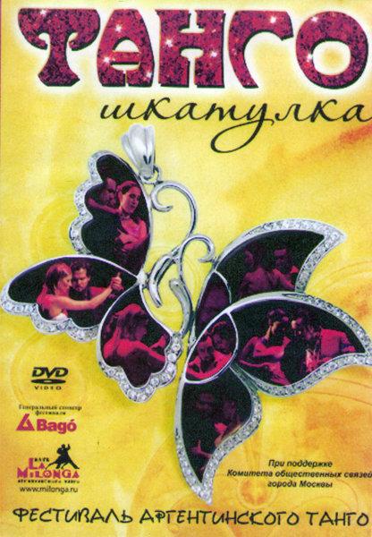 Фестиваль аргентинского танго Танго шкатулка на DVD