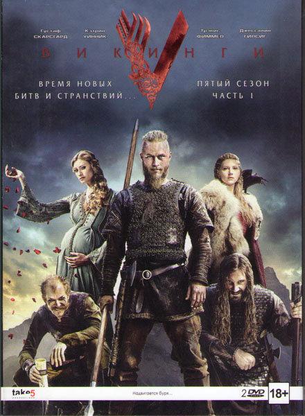 Викинги 5 Сезон 1 Часть (10 серий) (2 DVD) на DVD