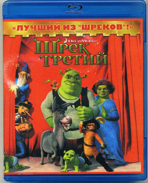 Шрек 3 (Blu-ray)* на Blu-ray