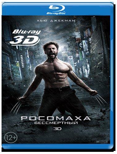 Росомаха Бессмертный 3D+2D (Blu-ray 50GB)