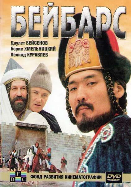 Султан Бейбарс на DVD
