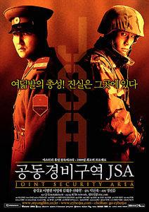 Объединенная зона безопасности  на DVD