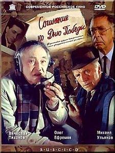 Сочинение ко Дню Победы на DVD