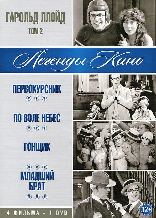 Гарольд Ллойд 2 Том (Первокурсник / По воле небес / Гонщик / Младший брат) на DVD