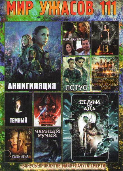 Мир ужасов 111 (Селфи из ада / Аннигиляция / Коварная няня / Бангкок 13 / Лотус / Нападение южных жареных зомби / Темный / Звездные войны последние дж на DVD