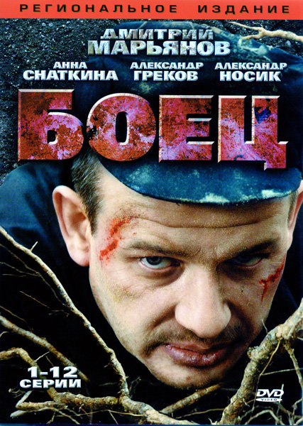 Боец (12 серий)  на DVD