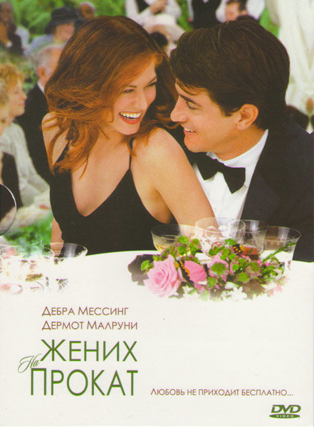 Жених напрокат на DVD