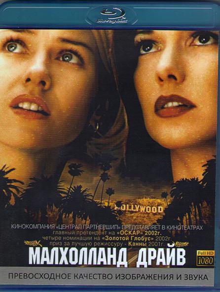 Малхолланд Драйв (Blu-ray)* на Blu-ray