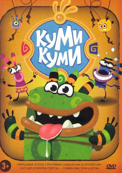 Куми Куми (32 серии) на DVD
