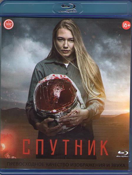 Спутник (Blu-ray)* на Blu-ray