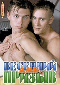ДМБ. ВЕСЕННИЙ ПРИЗЫВ на DVD
