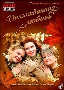 Долгожданная любовь на DVD