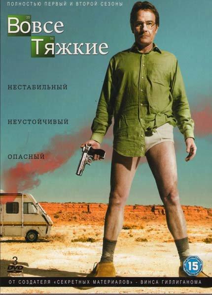 Во все тяжкие 1,2 Сезоны (3 DVD) на DVD