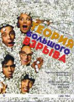 Теория большого взрыва 11 Сезон (24 серии) (2 DVD)