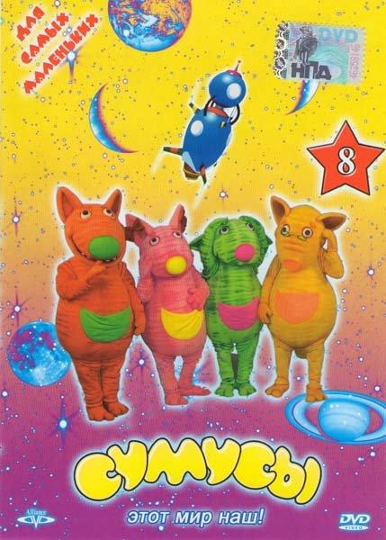 Сумусы 8 на DVD