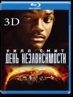 День независимости 3D+2D (Blu-ray 50GB)